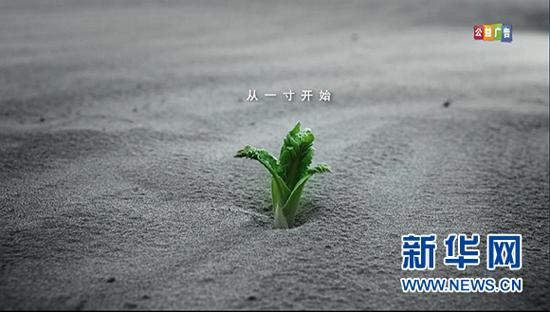"""首支""""绿色中国梦""""主题公益广告开播"""